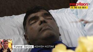Ashish Kotak | Funeral Service – 3- 16- 2019